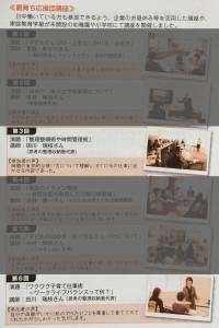 親育ち応援団2