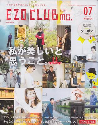 エゾクラブ1